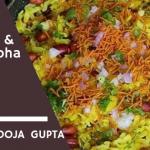 पोहा बनाने की आसान रेसिपी Easy Poha Recipe in Hindi