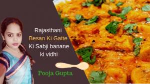 बेसन गट्टे की सब्जी दही वाली बनाने की विधि | Rajasthani Besan Gatte ki Sabzi Recipe 1