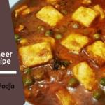 मटर पनीर ग्रेवी रेसिपी- Matar paneer Gravy Recipe in Hindi by pooja gupta