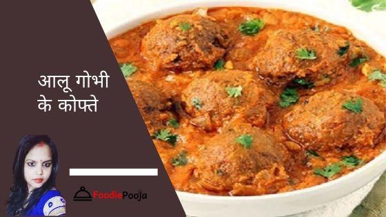 आलू-गोभी-के-कोफ्ते-aalu-gobhi-ke-kofte-recipe.